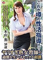 「これが噂の性活指導!!ヤリすぎ熟女教師の過激な生ハメセックス面談 木山薫」のパッケージ画像