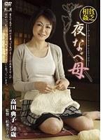 「貧乏相姦 夜なべ母 高田典子」のパッケージ画像