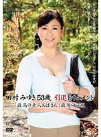 「田村みゆき53歳 引退ドキュメント 「最高の素人おばさん」最後のSEX 田村みゆき」のパッケージ画像
