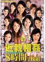 近親相姦 中出し親子 母子熱愛 8時間 【DISC.2】