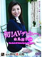 「初!AVデビュー、白鳥涼子」のパッケージ画像