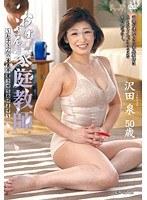 「おばさん家庭教師 ~お子さんの童貞卒業させてあげます~ 沢田泉」のパッケージ画像