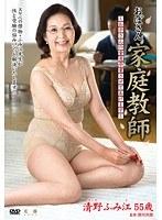 「おばさん家庭教師〜 お子さんの童貞卒業させてあげます〜 清野ふみ江」のパッケージ画像