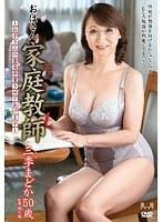 「おばさん家庭教師〜お子さんの童貞卒業させてあげます〜 三季まどか」のパッケージ画像