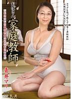 「おばさん家庭教師~お子さんの童貞卒業させてあげます~ 青井マリ」のパッケージ画像