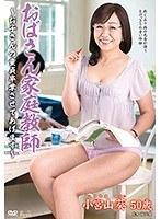 「おばさん家庭教師〜 お子さんの童貞卒業させてあげます〜 小宮山葵」のパッケージ画像