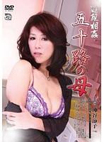 「近親相姦 五十路の母 神谷節子」のパッケージ画像