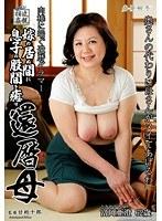 中出し近親相姦 嫁の居ぬ間に息子の股間を癒す還暦母 富岡亜澄