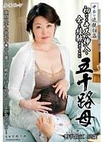 「中出し近親相姦 初めてのキスも挿入も全てを経験させてくれた五十路母 野沢佐江」のパッケージ画像