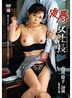 「凌辱女社長 吉川伶子」のパッケージ画像