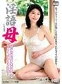 淫語母 息子の勃起チ○ポを操る美しく、いやらしい母… 古川祥子