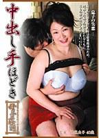 「中出し手ほどき 母子姦通 結城圭子」のパッケージ画像