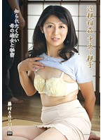 「近親相姦中出し親子 藤村さゆり」のパッケージ画像