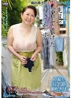 「中出し近親相姦 洗濯で濡れて透けた母さんのボイン 吉本晶子」のパッケージ画像
