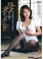 「中出し近親相姦 母さんのストッキング 香川翔」のパッケージ画像