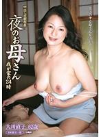 中出し近親相姦 夜のお母さん 我が家の24時 大川直子