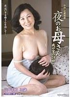 中出し近親相姦 夜のお母さん 我が家の24時 三井彩乃