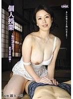 「個人授業 〜憧れのおばさん 蒼乃幸恵35歳〜」のパッケージ画像