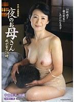 中出し近親相姦 夜のお母さん 我が家の24時 中山佳子