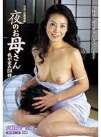 「中出し近親相姦 夜のお母さん 我が家の24時 大峰陽子」のパッケージ画像