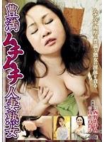 「豊満ムチムチ人妻熟女」のパッケージ画像