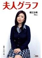 「夫人グラフ 堀江沙希」のパッケージ画像