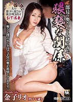 部長の奥さんを内緒で弄ぶ猥褻な関係 金子リオ