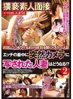 「猥褻素人面接エッチの最中に突然カメラに写された人妻はどうなる!? 2」のパッケージ画像