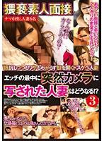 「猥褻素人面接エッチの最中に突然カメラに写された人妻はどうなる!? 3」のパッケージ画像