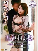 「近親相姦 8 〜姉貴との禁断の関係〜」のパッケージ画像