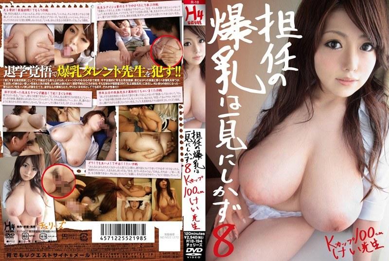 h 093r18194rpl R18 194 Kei Megumi   Big Tits Teacher #8 K Cup