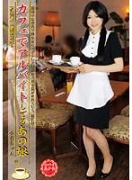 「アルバイト美少女 VOL.5」のパッケージ画像