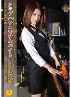 「アルバイト美少女 VOL.6」のパッケージ画像