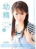 幼精 -Loli fairy- 13