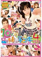 「10人のロリ妹の手コキ4時間」のパッケージ画像