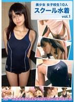 「美少女女子校生10人 スクール水着 vol.1」のパッケージ画像