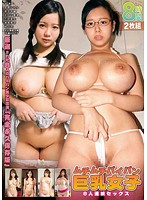 「ムチムチパイパン巨乳女子8人連続セックス 8時間」のパッケージ画像