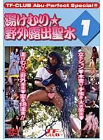 「湯けむり★野外露出聖水 1」のパッケージ画像