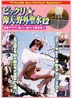ビックリ★仰天・野外聖水 12