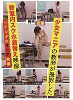 少女マニアの教師が撮影した教室内スク水着替え映像