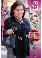 「初撮り七十路妻中出しドキュメント 中島洋子」のパッケージ画像