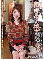 「憧れの同級生の母 沢田智恵 58歳」のパッケージ画像