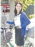 S級熟女コンプリートファイル 井上綾子4時間