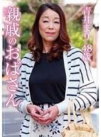 「親戚のおばさん 青井まり」のパッケージ画像