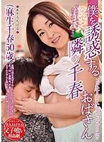 僕を誘惑する隣の千春おばさん 麻生千春50歳