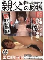 「未●年アイドル新鮮子宮に中出し処女デビュー ちさと・はるか」のパッケージ画像