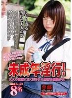 「未成年淫行!大人の欲液に白く汚された無垢な制服少女」のパッケージ画像