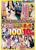 「奥さん!おち○ぽシゴいて下さい!男のセンズリに欲情する人妻の性 100人10時間」のパッケージ画像