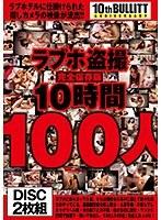 ラブホ盗撮 完全保存版10時間100人