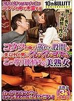 「コタツの中で蒸れた股間を夫以外の男にくちゅくちゅと弄られこっそり欲情する美熟女」のパッケージ画像